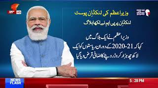 Urdu News : PM's Blog Post on Covid times and other top news
