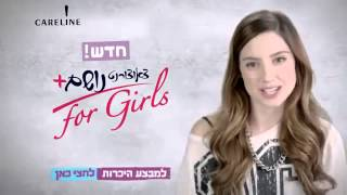 אליאנה תדהר ונועה קיריל  בפרסומת  careline דאודורנט נושם  For Girls כוריאוגרפיה - טל הנדלסמן