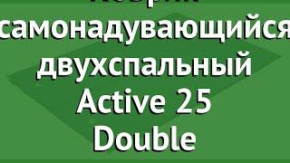 Коврик самонадувающийся двухспальный Active 25 Double (Trek Planet) обзор 70414