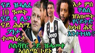 Sport News 08.10.19 - RBL TV