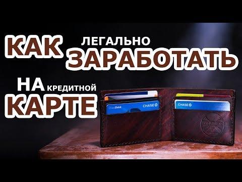Как Легально Заработать на Кредитной Карте?