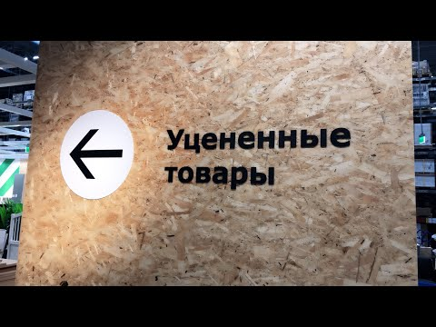 ИКЕА ТУР 05.10.19 ОУТ ДЫБЕНКО СПБ