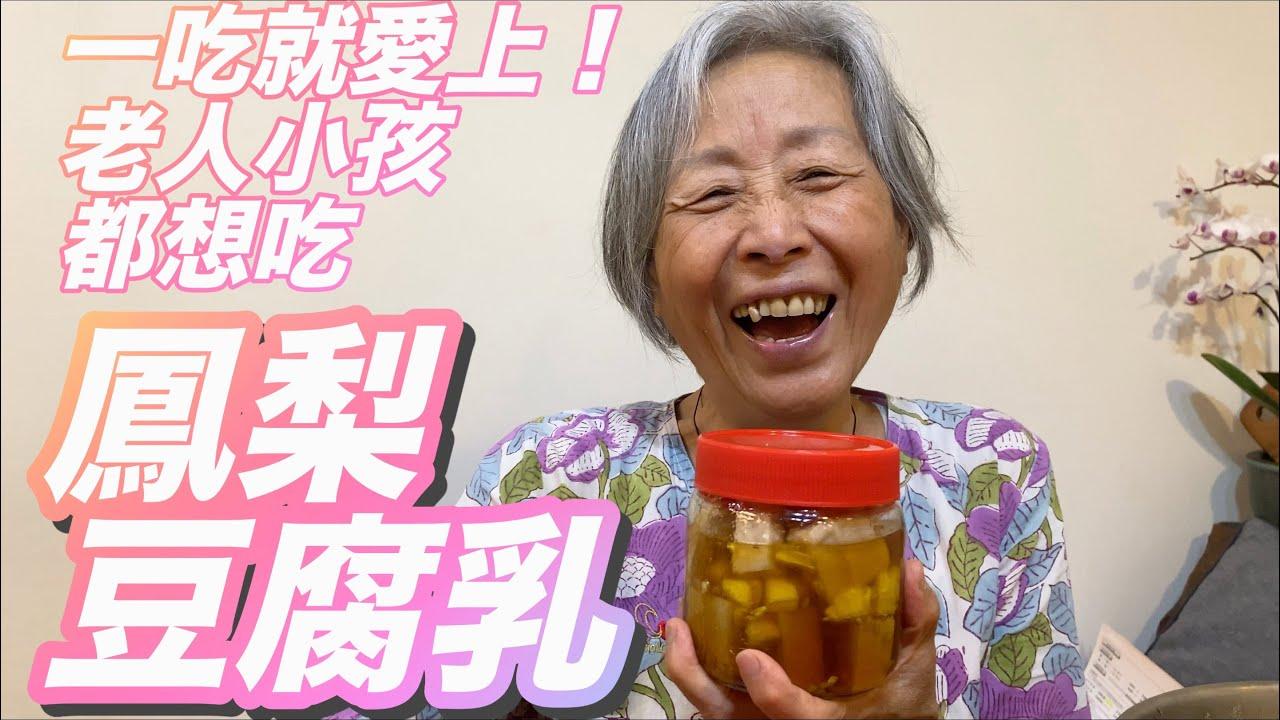 培仁蔬食媽媽-0失敗!五步驟超簡單鳳梨豆腐乳,一吃就愛上,香甜綿密