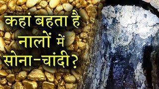 ऐसा देश जहां नालियों में बहता है सोना और चांदी !    INDIA NEWS VIRAL