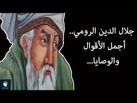 جلال الدين الرومي | أجمل الاقوال والوصايا ... إقرأ وتخيّل  فقط ..