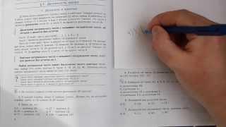 Задача №5. Математика 6 класс Виленкин.