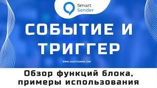 Блок Выполнить действия события и триггеры Обзор примера на платформе Smart Sender 24 8