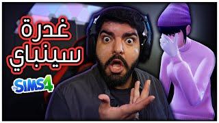 غدرة سينباي !! - #65 - The Sims 4