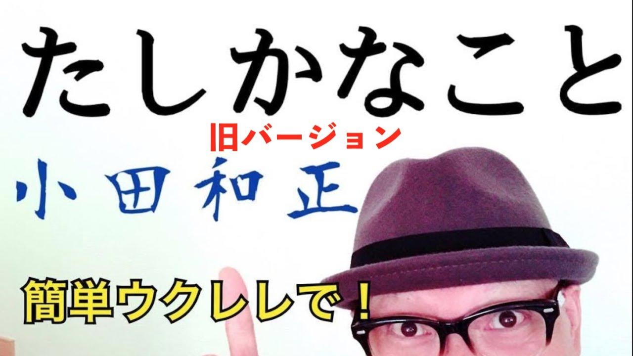 たしかなこと・小田和正 / ウクレレ 超かんたん版【コード&レッスン付】GAZZLELE