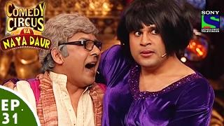 Comedy Circus Ka Naya Daur - Ep 31 - School And College Special