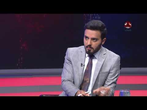 عدن.. مخاطر السقوط في الفوضى وتلاشي مكتسبات التحرير(ج2)| مع ياسين التميمي |هشام الزيادي| حديث المساء