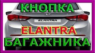 Hyundai  Elantra. Установка оригинальной кнопки открывания багажника на  ХЕНДАЙ эЛАНТРА