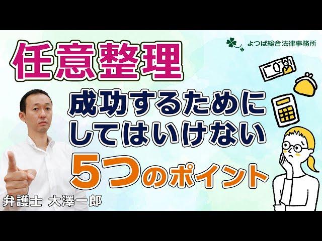 【任意整理】成功するためにしてはいけない5つのポイント (解説 大澤一郎)
