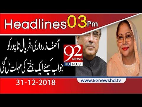 News Headlines | 3:00 PM | 31 Dec 2018 | 92NewsHD