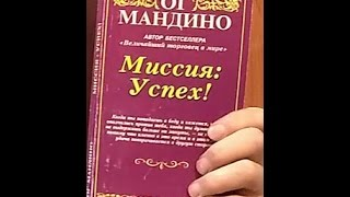 Миссия успех - Ог Мандино. Обзор книги