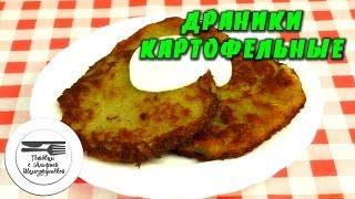 Драники картофельные. Рецепт картофельных драников. Драники из картофеля. Вегетарианские блюда