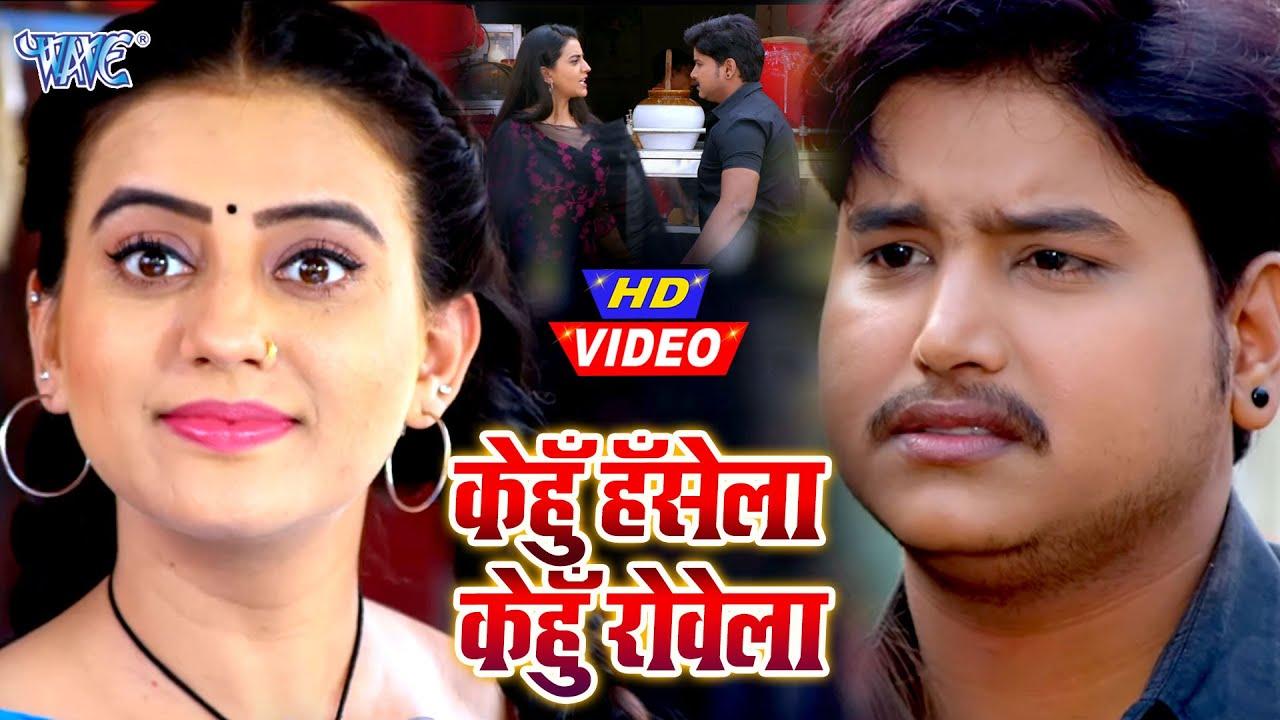 #VIDEO - केहुँ हँसेला केहुँ रोवेला I #Akshara Singh I 2020 Raja Rajkumar I Bhojpuri Movie Sad Song