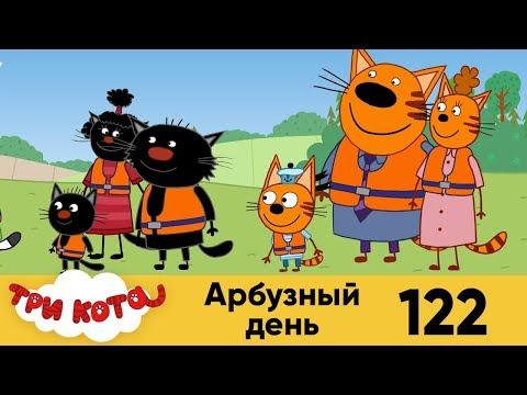 Три кота   Серия 122   Арбузный день