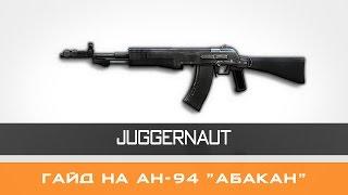 Гайд на АН-94