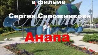 Анапа.Отдых на море.Набережная Анапы. 1 серия.(Отдых в Анапе в сентябре., 2016-05-25T13:07:43.000Z)