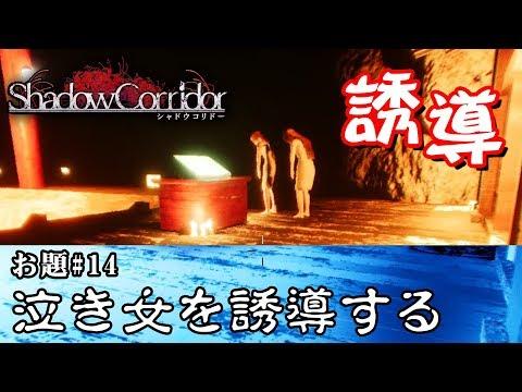 【ホラー】新生影廊縛りVer2 「泣き女をゴールまで誘導する」縛リクエスト#14