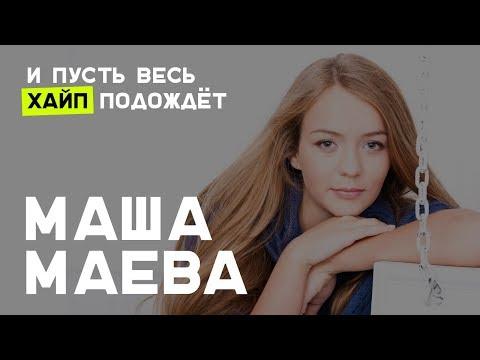 Маша Маева - И пусть весь хайп подождет!