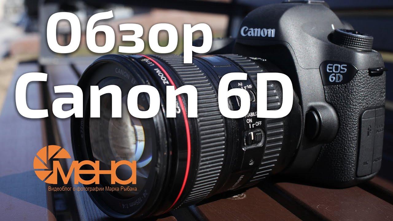 Обзор Canon 6D (Лучший полный кадр для новичка)