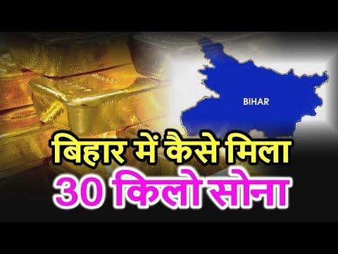 Muzaffarpur से गायब 30 किलो सोना Bihar Police ने किया ऐसे बरामद, ADG Head Office में हुआ बड़ा खुलासा