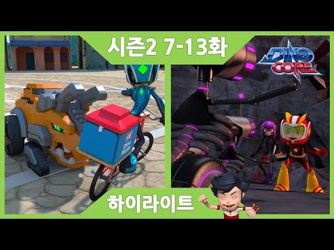 [DinoCore] Highlight | Akan vs Bicycle | I found it, the galaxy stone!ㅣS02 EP07-13