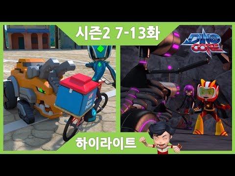 [DinoCore] Highlight | Akan vs Bicycle | I found it, the galaxy stone!ㅣS02 EP07-13