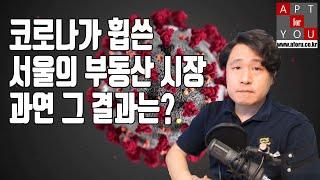 코로나가 휩쓴 서울의 부동산 시장, 과연 그 결과는?