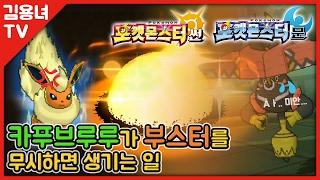 카푸브루루가 유일왕 부스터를 무시하면 생기는일! 김용녀의 포켓몬스터 썬문 (Pokemon Sun·Moon)
