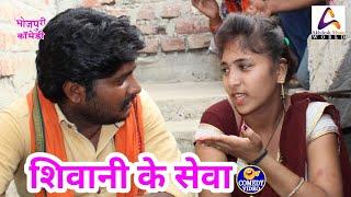Comedy video || शिवानी के सेवा || Shivani ke seva || Vivek Shrivastava & Shivani Singh