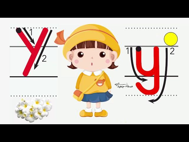 Y y اسم وصوت ورسم الحرف