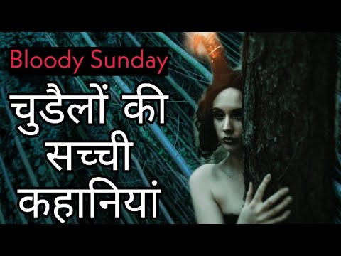 Bloody Sunday - Episode 67 Hindi Horror Witch Stories in Hindi