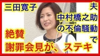 女優の三田寛子(50)が16日、夫で歌舞伎俳優の中村橋之助(51)...