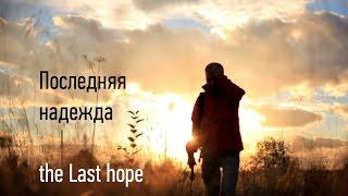 Последняя надежда / the Last hope