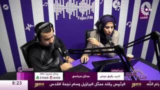 برنامج طلة فجر لقاء احمد رفيق عوض