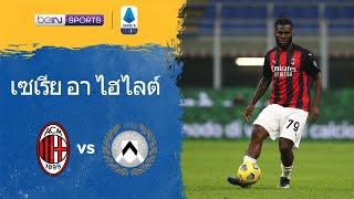 เอซี มิลาน 1-1 อูดิเนเซ่ | เซเรีย อา ไฮไลต์ Serie A 20/21