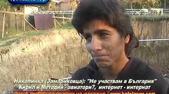 Николинка: Не участвам в България