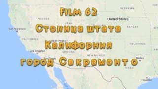 Путешествие. 7 штатов США. Фильм 62.  Столица штата Калифорния город Сакраменто