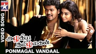 Azhagiya Tamil Magan Movie Songs HD | Ponmagal Vandaal Video Song | Vijay | Shriya | AR Rahman