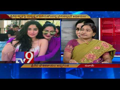 Sridevi Death : Embalming procedure and Case special discussion - TV9