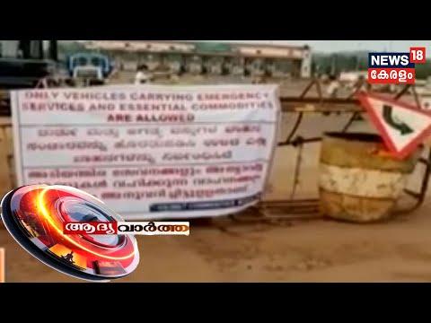 ആദ്യ വാര്ത്ത | Aadya Vartha - Morning News Bulletin | 2nd April 2020