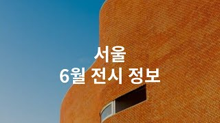 6월 전시 추천 TOP…