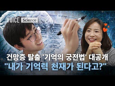 """""""내가 기억력 천재가 될 수 있다고?""""..건망증 탈출부터 암기 과목 정복까지기 '기억의 궁전' 전격 공개 / SBS / 보이스V"""