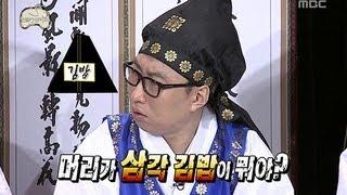 Infinite Challenge, New Year's Day Quiz #14, 설 선물 장만 퀴즈 20130202