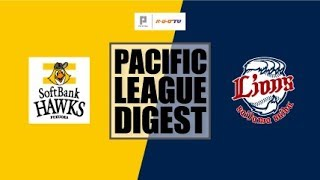 ホークス対ライオンズ(ヤフオクドーム)の試合ダイジェスト動画。 2018/1...