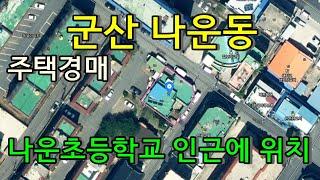 부동산경매 - 전북 군산시 나운동, 주택경매, 1.4억…