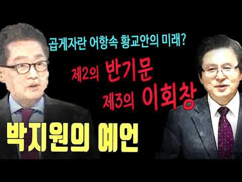 """""""어항 속 황교안의 미래는 반기문! 이회창!"""" 박지원의 예언."""